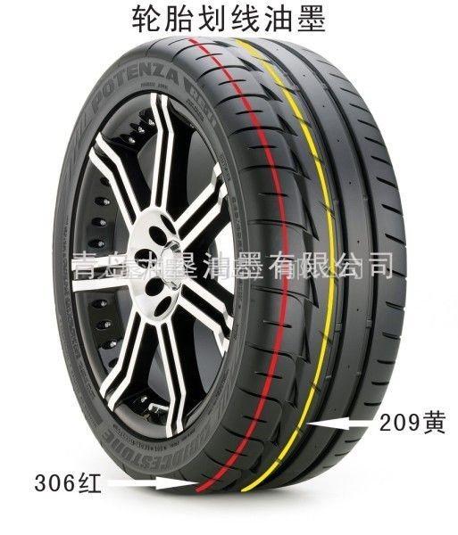 輪胎劃線漆