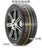 轮胎划线漆