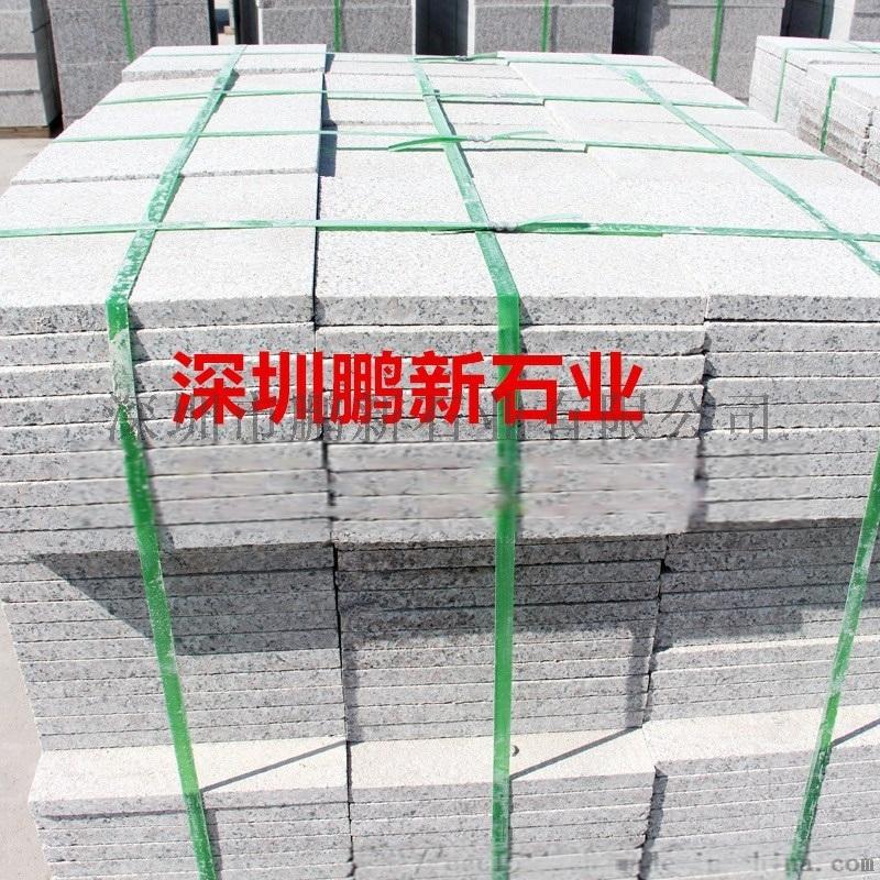 供应深圳灰麻花岗岩板材0白麻火烧板m花岗岩石材