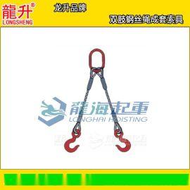 双肢钢丝绳成套索具,钢丝绳长度可定制