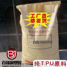溶剂型TPU热熔胶粒 85A 透明油墨级TPU颗粒