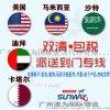 国际物流马来西亚埃及黎巴嫩专线包税到门快递空运代理