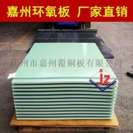 广州加工游星轮抛光冶具 耐磨耐高温阻燃级环氧板