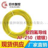 直销聚四氟导线镀银AF-250-2 0.75平方