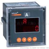 三相交流电流可编程电流表 安科瑞PZ72-AI3