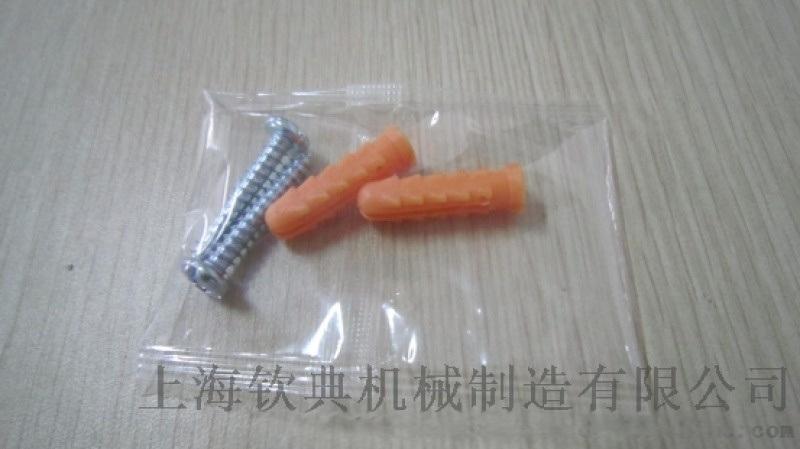 五金螺絲包裝機 多種物料組合螺絲包裝機