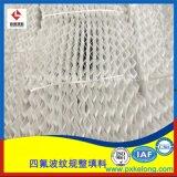 聚偏氟乙烯250Y塑料波紋填料PVDF孔板波紋填料