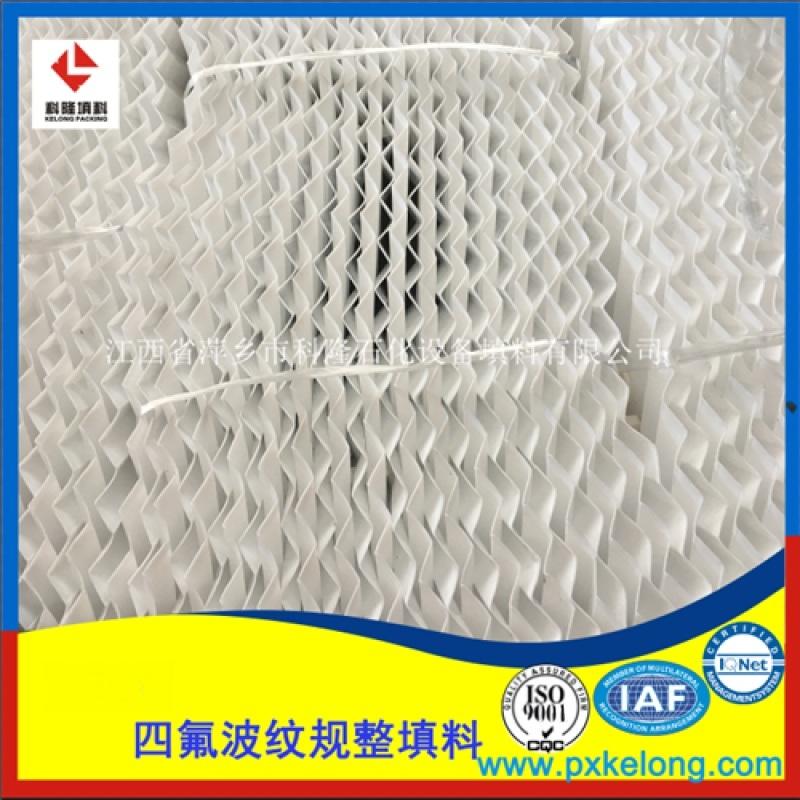 聚偏 乙烯250Y塑料波紋填料PVDF孔板波紋填料