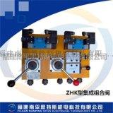 ZHK型集成组合阀、制动围带集成控制阀