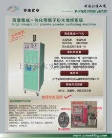 上海多木等离子粉末堆焊机
