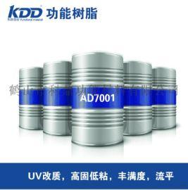 UV改质用改性纯丙烯酸酯双重固化高固低粘高流平