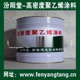 高密度聚乙烯涂料,高密度聚乙烯涂料生产厂家,销售