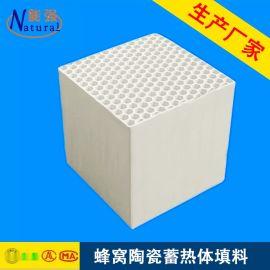 蜂窝陶瓷蓄热体 冶炼炉 窑炉填料 抗压强RTO