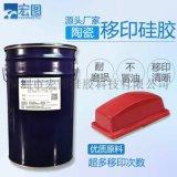 環保移印矽膠多少錢一公斤?