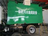 信陽醫院門診污水處理設備