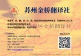 苏州市姑苏区金桥翻译社提供认证翻译盖章服务