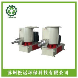 色母粒SHR-500L高速混合机 高速搅拌机电缆料混合加热