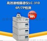 供应高压液相色谱仪LC310 三聚氰胺检测仪器