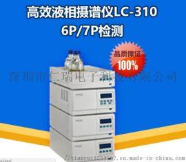 供應高壓液相色譜儀LC310 三聚氰胺檢測儀器