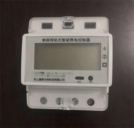 恶性负载识别器 限电控制器 违章电器控制器
