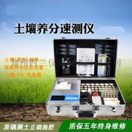 土壤养分速测仪四兰仪器