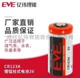 EVE鋰錳電池CR123A(強力手電、智慧家居)