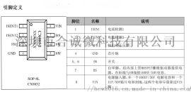 CX8852推荐车载充电器方案5V3.4A