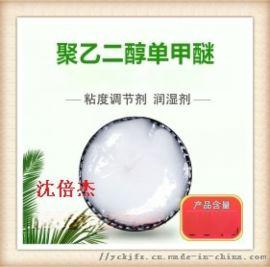 聚乙二醇单甲醚MPEG-1000 粘度调节剂