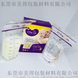 厂家定制双密封可感温母乳袋 婴儿一次性无菌母乳袋