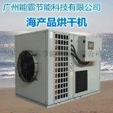 瀨尿蝦乾烘乾機、熱泵烘乾機