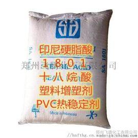 厂家直销进口硬脂酸 塑料热稳定剂 十八烷酸