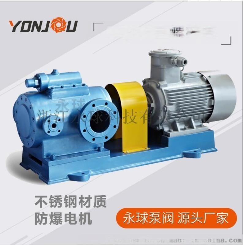 永球三螺杆泵、LQ3G保温沥青泵、重油泵