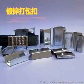 厂家销售 镀锌打包扣 钢带打包扣 可定制打字打标