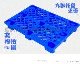 四川廠家-九腳塑料托盤.卡板1210
