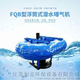 浮筒离心曝气机-江苏如克环保生产