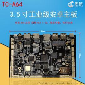 全志A64安卓工控板TC-A64商显主板