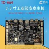 全志A64安卓工控板TC-A64商顯主板