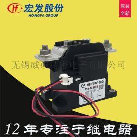 直流继电器HFE18V-300 750-12HC6