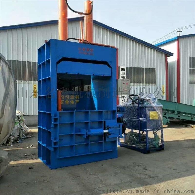 廠家立式廢紙塑料鐵屑棉花編織袋服裝打包機壓包機