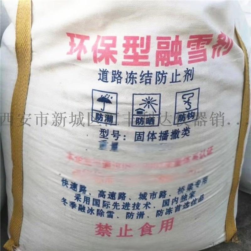 西安哪里有卖工业盐18992812558