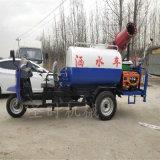 自行式三轮洒水车厂家 绿化消毒车雾炮除尘小型洒水车