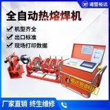 供应全自动pe热熔焊机PE燃气管道焊接机电熔焊机
