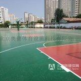 北京籃球場塑膠施工價格
