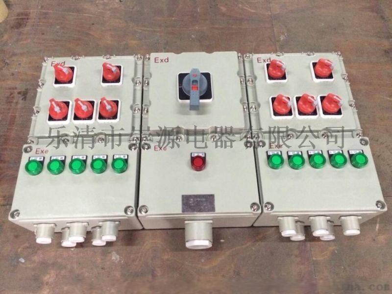 IIC级防爆控制箱厂家BXK防爆配电箱钢板焊接壳体