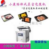 多功能肉串贴体真空包装机,小立式贴体真空包装机
