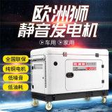 欧洲狮12千瓦静音柴油发电机