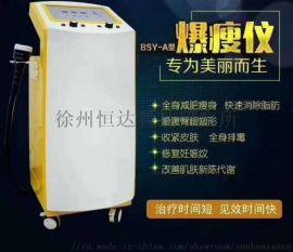 新款减肥塑形美容仪器报价 减肥塑形美容仪器价格表