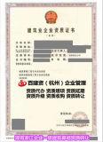 浙江省建筑公司资质代办流程材料