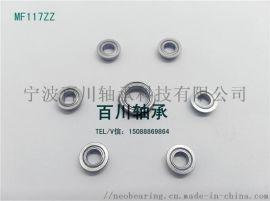 MF83 纯开式微型法兰 3*8*2.5mm