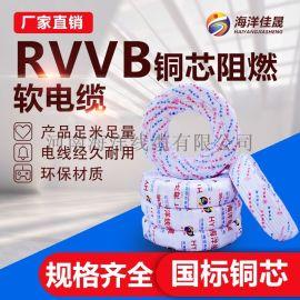海洋线缆 国标RVVB 铜芯护套线 平行线 软护套